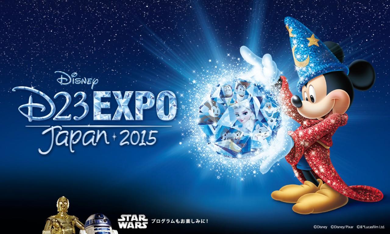 速報】d23 expo 2015 今年の見所は!?:bowwow:so-netブログ